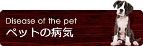 ペットの病気