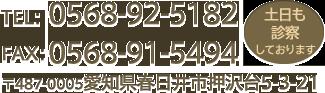 TEL.0568-92-5182